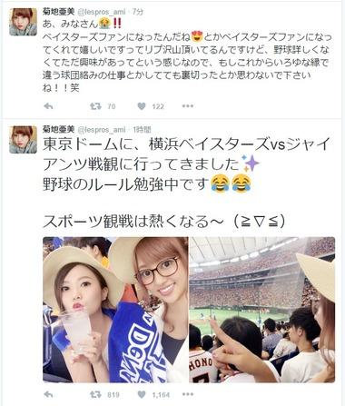 エリアンこと菊地亜美 野球観戦に興味を持ち始める