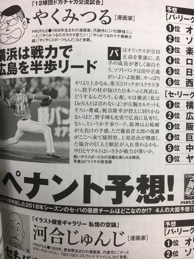 やくみつる「私は横浜をDeNAとは呼ばないよ」