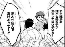 【わたモテ】黒木さん、はぶられる