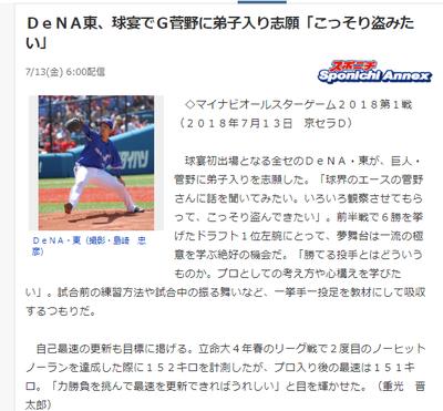 【悲報】DeNA東「巨人菅野からこっそり盗みたい」