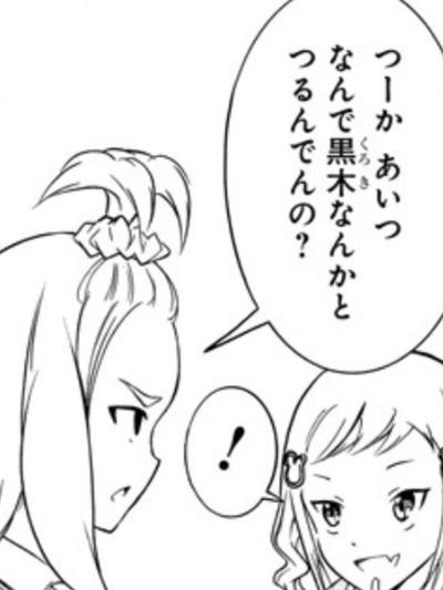 【わたモテ】彡(^)(^)「清田がサァ、初芝がサァ」