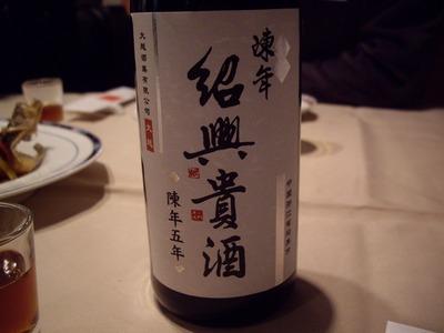 中国料理紅花樓紹興酒