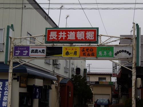 長井道頓堀
