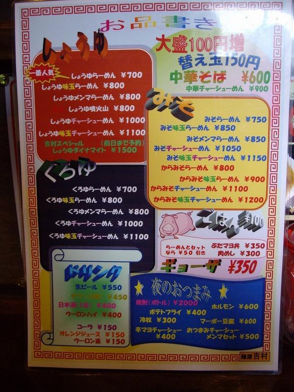 麺屋吉村メニュー1