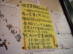 拉麺二段夜間営業開始のお知らせ