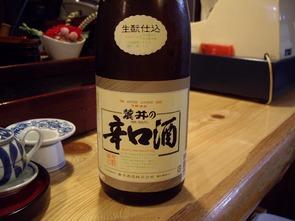 阿古耶寿司3