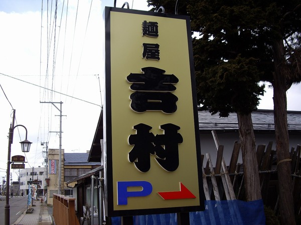 麺屋吉村看板