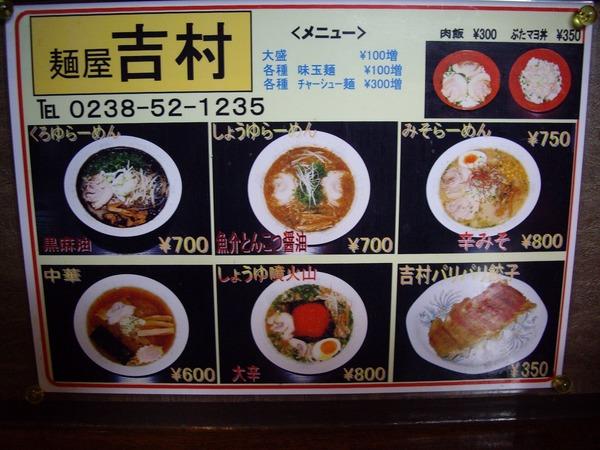 麺屋吉村メニュー2