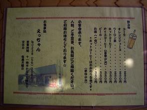 えっちゃん食堂メニュー2