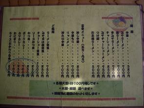 えっちゃん食堂メニュー1