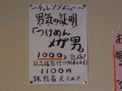 拉麺二段メガ男