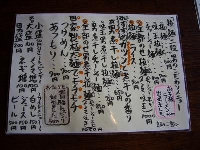 拉麺二段メニュー