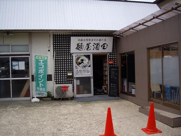 麺屋酒田外観