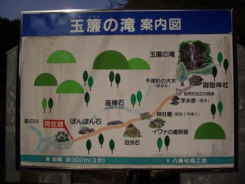 玉簾の滝案内図