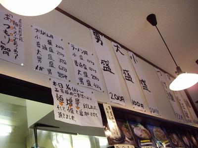 拉麺二段店内メニュー1