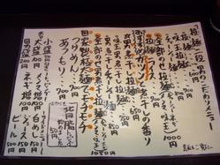 拉麺二段メニュー1