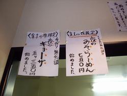 拉麺二段店内メニュー2