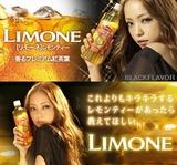 Namie Amuro Lipton Limone