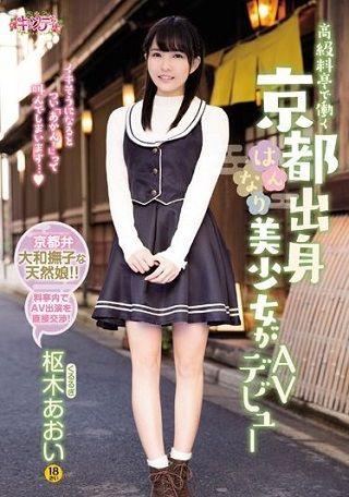 【独占】【新作】高級料亭で働く京都出身はんなり美少女がAVデビュー 枢木あおい