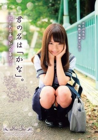 【新作】君の名は「かな」。犯される事で知った喜び… 早乙女夏菜