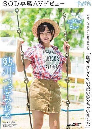 【準新作】「恥ずかしくていっぱい笑っちゃいました」鮎川つぼみ 19歳 SOD専属AVデビュー
