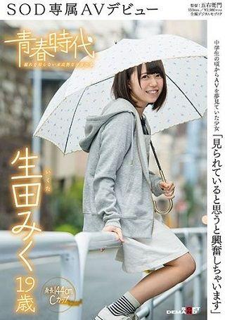 【最新作】「見られていると思うと興奮しちゃいます」 生田みく 19歳 SOD専属AVデビュー