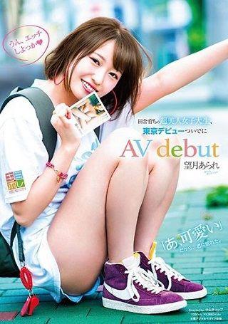 【最新作】望月あられ 田舎育ちの超美人女子大生、東京デビューついでにAV debut