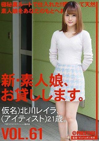 【準新作】新・素人娘、お貸しします。 VOL.61 北川レイラ