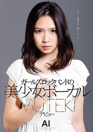 【独占】【最新作】ガールズロックバンドの美少女ボーカル MUTEKIデビュー Ai