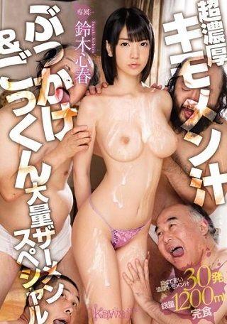 【独占】超濃厚キモメン汁 ぶっかけ&ごっくん大量ザーメンスペシャル 鈴木心春