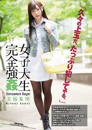 【独占】【最新作】女子大生完全強姦 美谷朱里