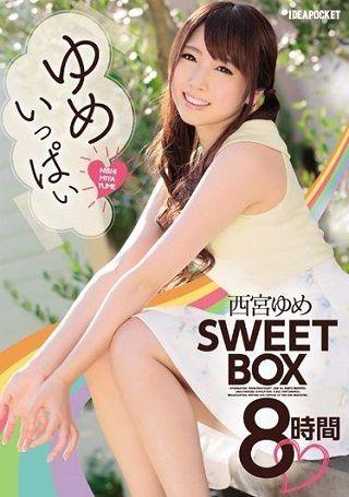 【独占】【準新作】ゆめいっぱい西宮ゆめ SWEETBOX 8時間