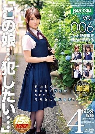 【最新作】「この娘…犯したい…」VOL.006 真面目な私立女子校生がSEX中毒淫乱女に堕ちる時。