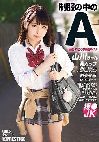 【50%OFFセール】【準新作】制服の中のA 山川ちゃん 21