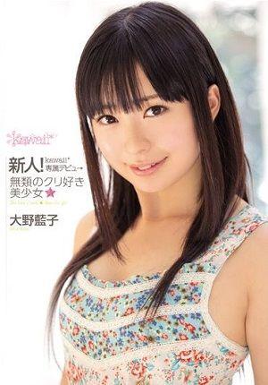 新人!kawaii*専属デビュ→無類のクリ好き美少女☆ 大野藍子