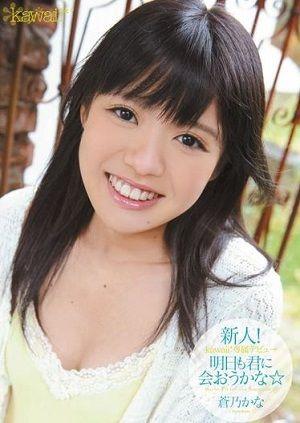 新人!kawaii*専属デビュ→ 明日も君に会おうかな☆ 蒼乃かな