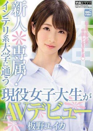 新人*専属!インテリ系大学に通う現役女子大生がAVデビュー 板野ユイカ