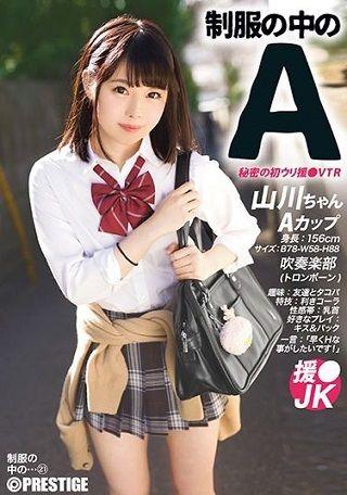 【最新作】制服の中のA 山川ちゃん 21
