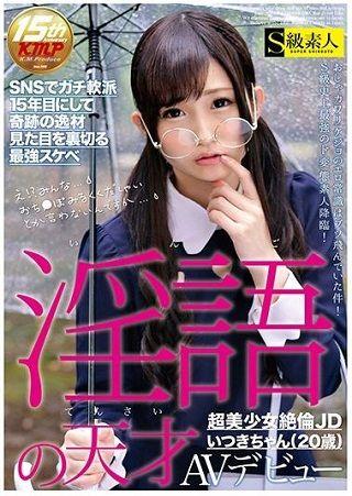 【新作】淫語の天才 超美少女絶倫JDいつきちゃん(20歳)AVデビュー
