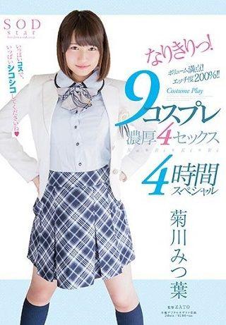 【最新作】菊川みつ葉 なりきりっ!9コスプレ濃厚4セックス4時間スペシャル