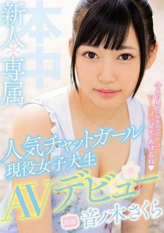 【独占】【準新作】新人*専属人気チャットガール現役女子大生AVデビュー!! 音ノ木さくら