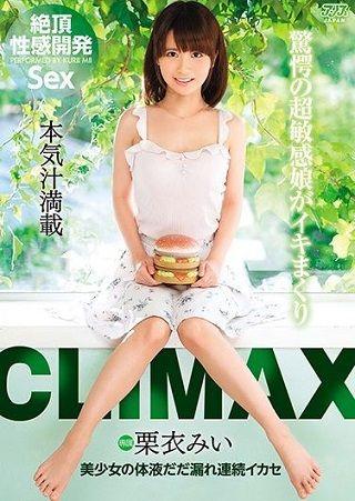【独占】【準新作】CLIMAX 美少女の体液だだ漏れ連続イカセ 栗衣みい