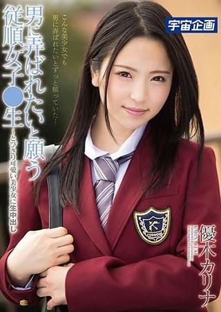 【最新作】男に弄ばれたいと願う従順女子●生~とびきり可愛い美少女に生中出し 優木カリナ