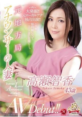 【独占】【最新作】元地方局アナウンサーの人妻 高瀬智香 43歳 AVDebut!!