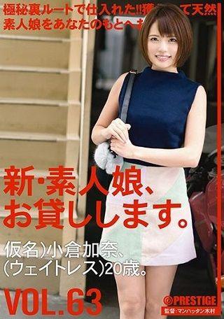 【新作】新・素人娘、お貸しします。 VOL.63 小倉加奈