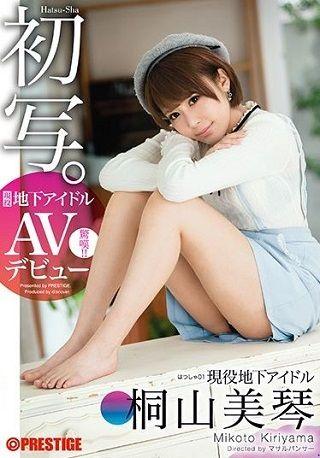 【準新作】初写。現役地下アイドル 桐山美琴 AVデビュー はつしゃ01