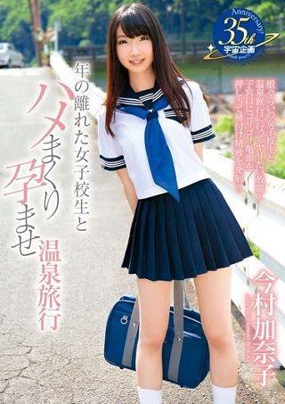 【準新作】年の離れた女子校生とハメまくり孕ませ温泉旅行 今村加奈子