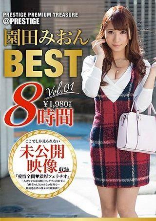 【最新作】園田みおん 8時間 BEST PRESTIGE PREMIUM TREASURE vol.01