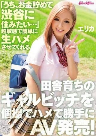 【独占】【最新作】「うち、お金貯めて渋谷に住みたい…」超敏感で簡単に生ハメさせてくれる田舎育ちのギャルビッチを個撮でハメて勝手にAV発売!