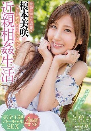【最新作】最高にエッチで綺麗な榎本美咲がアナタの義姉になってラブラブ近親相姦生活